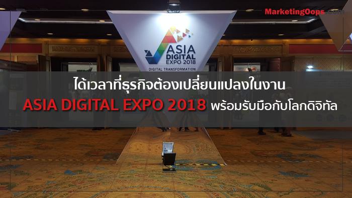 ได้เวลาที่ธุรกิจต้องเปลี่ยนแปลงในงาน Asia Digital Expo 2018 พร้อมรับมือกับโลกดิจิทัล