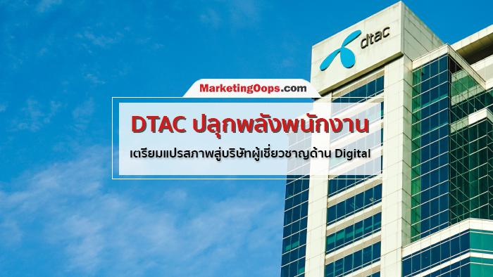 วิเคราะห์ DTAC ทำไมต้องเสริมความรู้พนักงานด้านดิจิทัล หรือนี่คือการดิ้นรนเพื่ออนาคต
