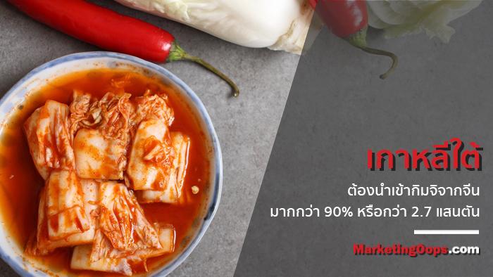 เมื่อขึ้นแท่นเป็น International Food คุณก็ต้องจ่ายค่าตอบแทน ถึงเวลากิมจิต้นตำรับ (เกาหลี) ขาดดุล (พี่จีน) ไปเรียบร้อย