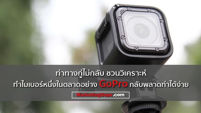 ท่าทางจะกู่ไม่กลับ ชวนวิเคราะห์ทำไมเบอร์หนึ่งในตลาดอย่าง GoPro กลับพลาดท่าได้