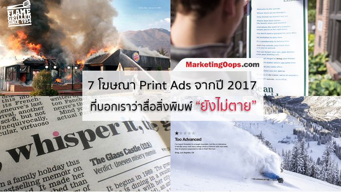 7 โฆษณา Print Ad จากปี 2017 ที่ยืนยันว่าสื่อสิ่งพิมพ์ยังไม่ตาย