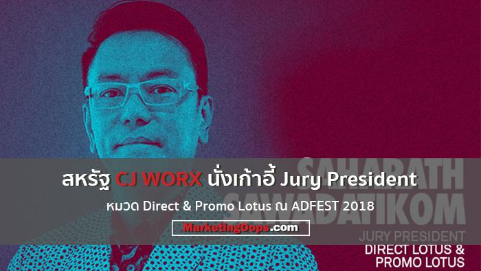 'ชาย สหรัฐ' แห่ง CJ WORX นั่งเก้าอี้ Jury President ในหมวด Direct & Promo Lotus งาน ADFEST 2018