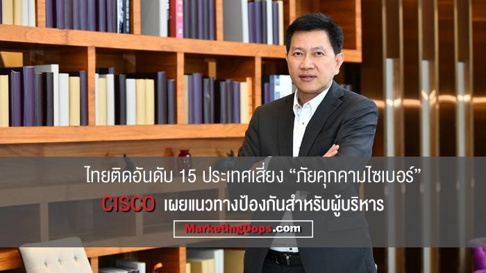 แนวทางแก้ไขที่ผู้บริหารควรทราบ เมื่อไทยติดอันดับ 15 ของโลกในด้านความเสี่ยงจากการถูกโจมตีทางไซเบอร์
