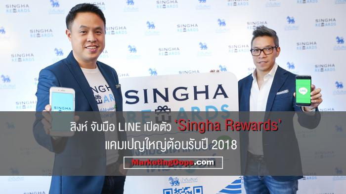 สิงห์ จับมือ LINE เปิดตัว Singha Rewards บุกเบิก Loyalty Programs ของแบรนด์น้ำดื่ม เจาะตลาดกลุ่มคนยุคใหม่