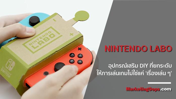 Nintendo เปิดตัวอุปกรณ์เสริม DIY ที่จะยกระดับให้การเล่นเกม 'ไม่ใช่แค่เรื่องเล่น ๆ' อีกต่อไป