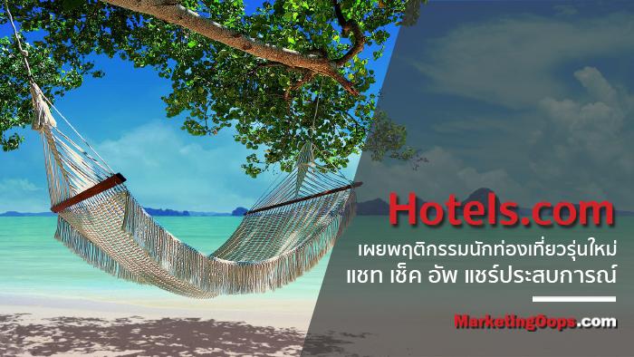 Hotels.com เผยพฤติกรรมนักท่องเที่ยวรุ่นใหม่ แชท เช็ค อัพ แชร์ประสบการณ์