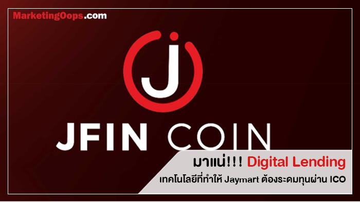 มาแน่!!! Digital Lending เทคโนโลยีที่ทำให้ Jaymart ต้องระดมทุนผ่าน ICO