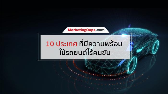 สิงคโปร์และเกาหลีใต้ติด 10 อันดับประเทศที่มีความพร้อมใช้รถยนต์ไร้คนขับมากที่สุด