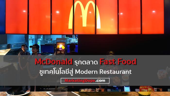 McDonald รุกตลาด Fast Food โชว์เทคโนโลยีสู่ Modern Restaurant