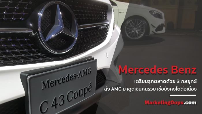 Benz เตรียมรุกตลาดด้วย 3 กลยุทธ์หลัก ส่ง AMG มาดูดเงินคนรวย เชื่อยังคงโตต่อเนื่อง