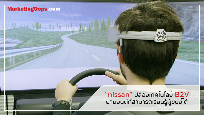 นิสสัน พร้อมสร้างนิยามใหม่แห่งการขับขี่ด้วยเทคโนโลยี B2V ทำให้ยานยนต์สามารถเรียนรู้จากผู้ขับขี่