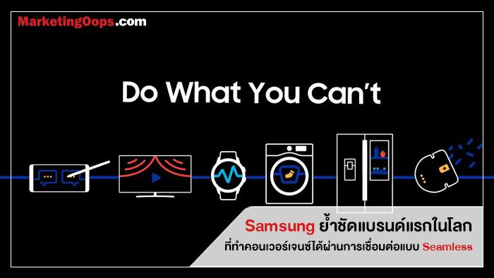 Samsung ย้ำชัดแบรนด์แรกในโลกที่ทำคอนเวอร์เจนซ์ได้ผ่านการเชื่อมต่อแบบ Seamless
