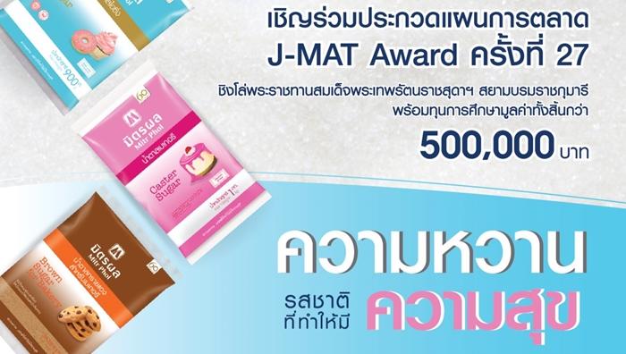 """สมาคมการตลาดแห่งประเทศไทย ร่วมกับ น้ำตาลมิตรผล จัดโครง J-MAT AWARD ครั้งที่ 27 ภายใต้หัวข้อ """"ความหวาน รสชาติที่ทำให้มีความสุข"""""""