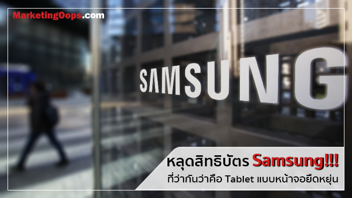 หลุดสิทธิบัตร Samsung!!! ที่ว่ากันว่าคือ Tablet แบบหน้าจอยืดหยุ่น
