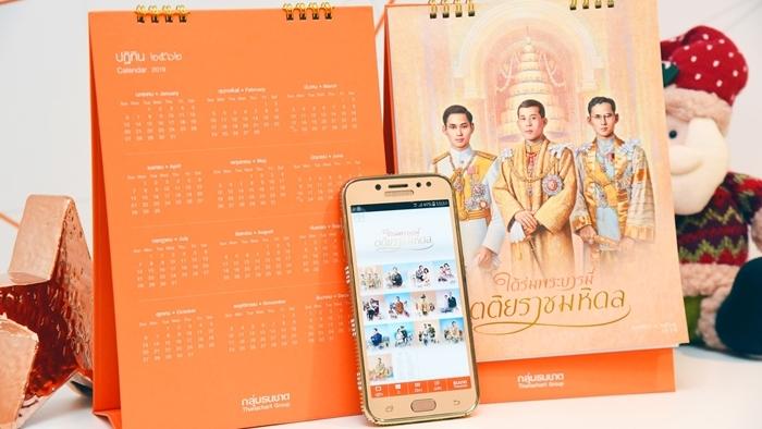 ปฏิทินธนชาตทรงคุณค่าชุด 'ใต้ร่มพระบารมี ตติยราชมหิดล' พร้อมเทคโนโลยีทันสมัยรับยุคไทยแลนด์ 4.0 ด้วยแอปฯ Thanachart Calendar