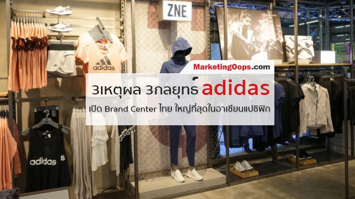 3 เหตุผล 3 กลยุทธ์ Adidas เลือกเปิด Brand Center ไทยใหญ่ที่สุดในอาเซียนและแปซิฟิก