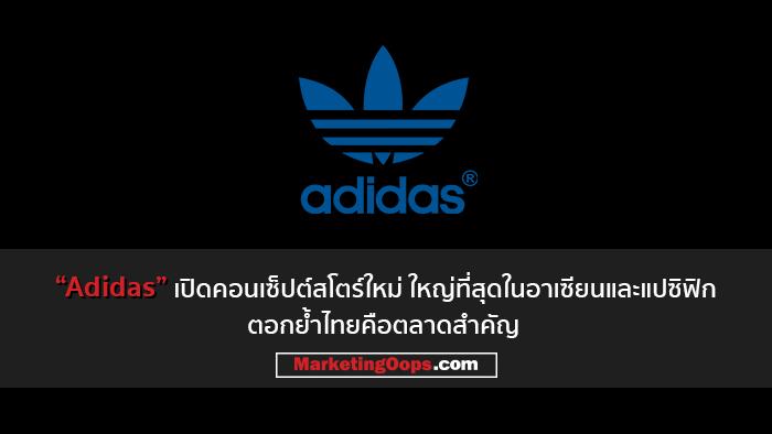 Adidas เปิดคอนเซ็ปต์สโตร์ใหม่ ใหญ่ที่สุดในอาเซียนและแปซิฟิก ตอกย้ำไทยคือตลาดสำคัญ