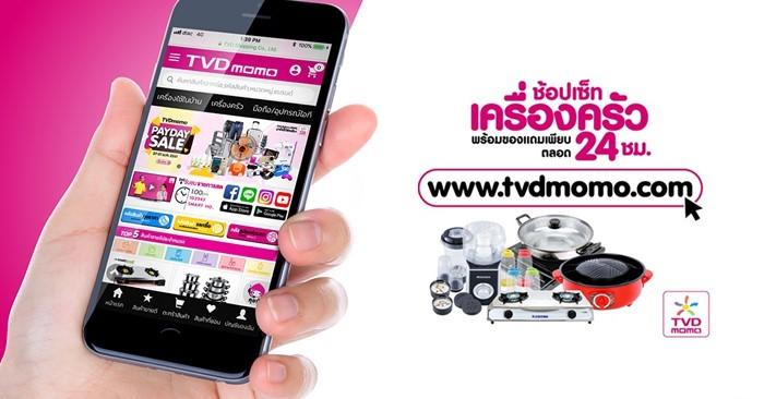 TVDMOMO อีคอมเมิร์ซน้องใหม่ลูกครึ่งไทย – ไต้หวัน…บุกตลาดออนไลน์เต็มพิกัด!!