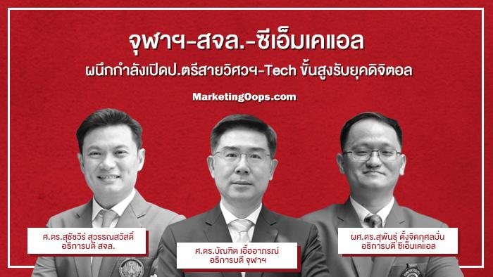 สิ้นสุดการรอคอย แพลตฟอร์มการศึกษามิติใหม่ผลิตคนรับยุคดิจิทัล จุฬาฯ-ลาดกระบังฯ จับมือสร้างป.ตรีสายวิศวะและ Tech ขั้นสูง รับปริญญา Double degree ครั้งแรกของไทยในรอบ 163 ปี