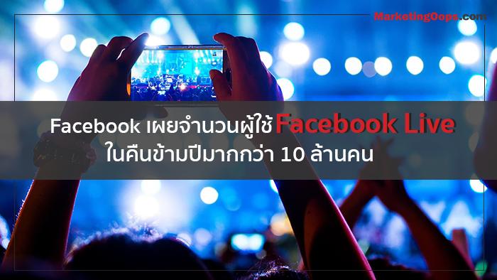 Facebook เผยมีผู้ใช้ Facebook Live ในคืนข้ามปีมากกว่า 10 ล้านคน