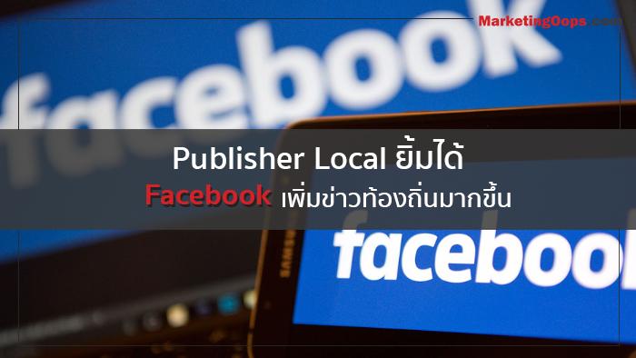 Publisher Local ยิ้มได้ Facebook พิจารณาการเพิ่มข่าวในท้องถิ่นมากขึ้น
