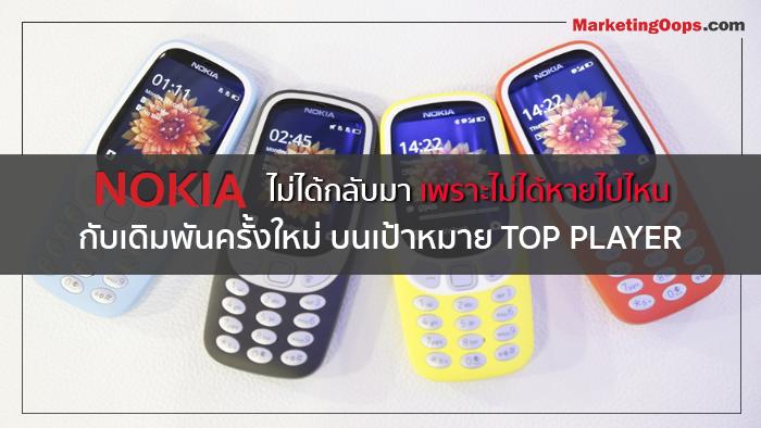 Nokia ไม่ได้กลับมา เพราะไม่ได้หายไป? กับเดิมพันครั้งใหม่ บนเป้าหมาย Top Player
