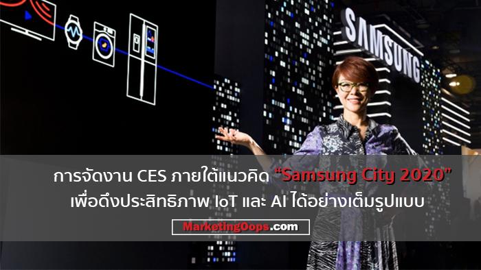 เปิดวิสัยทัศน์ ลี ยองฮี ประธานเจ้าหน้าที่ฝ่ายการตลาด ซัมซุง อิเลคโทรนิคส์ ในงาน CES 2018