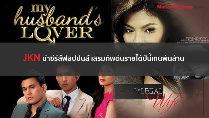 JKN เตรียมนำซีรีส์ฟิลิปปินส์ลงจอ หวังความแรงแซงละครไทยตามรอยซีรีส์อินเดีย เพื่อดันรายได้ในปีนี้ให้เกินพันล้านบาท