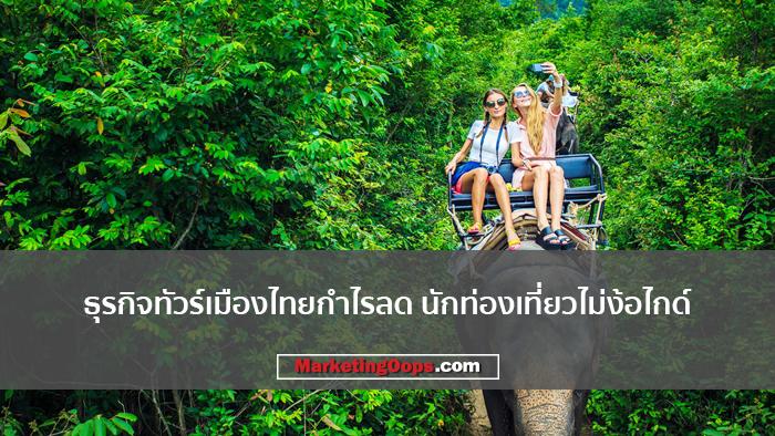 ชาวต่างชาติเมินใช้บริการไกด์ท่องเที่ยวเมืองไทย รายได้ธุรกิจทัวร์ลดฮวบ