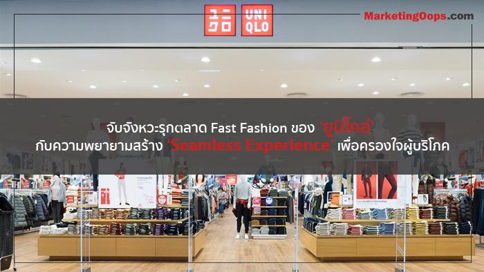 จับจังหวะรุกตลาด Fast Fashion ของ 'ยูนิโคล่'กับความพยายามสร้าง 'Seamless Experience' เพื่อครองใจผู้บริโภค
