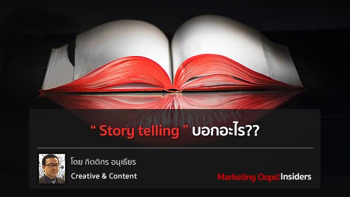 เทคนิคการสื่อสาร  เล่าเรื่องแบรนด์ให้น่าสนใจผ่าน Storytelling