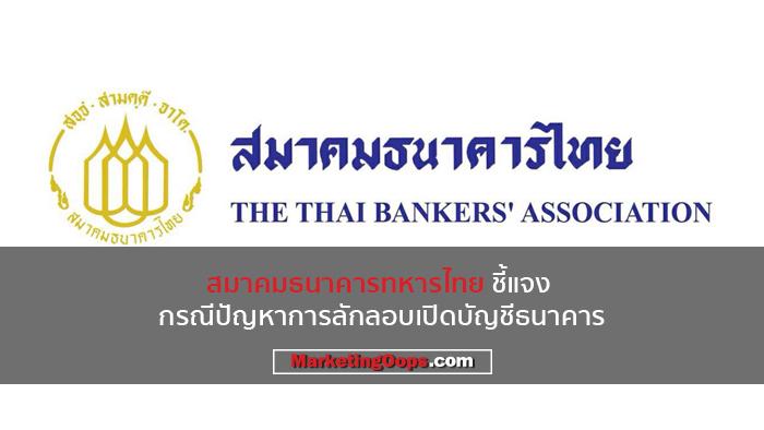 สมาคมธนาคารไทยชี้แจงปัญหาการลักลอบนำบัตรประชาชนไปเปิดบัญชีเงินฝากกับธนาคาร