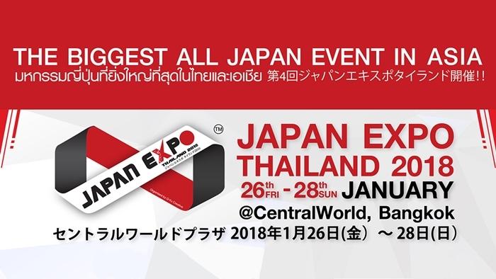 นับถอยหลัง!!! ทั้งช้อป ชิม และชม ในงานมหกรรมญี่ปุ่นแห่งปี  JAPAN EXPO THAILAND 2018