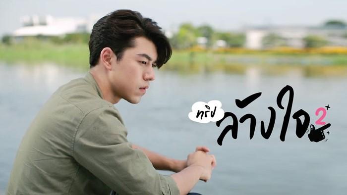 """ต่อยอดเที่ยวไทยเท่ เปิดตัวซีรี่ย์ตอนใหม่ """"ทริปล้างใจ 2"""" โฆษณาดูเพลินจาก ททท.ที่จะทำให้คุณอยากชวนแก๊งออกไปเที่ยวเมืองไทยมากขึ้น"""