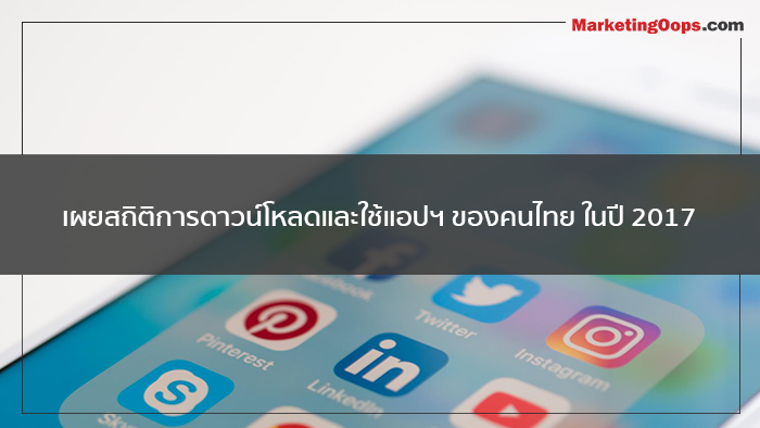 top apps thailand 2017