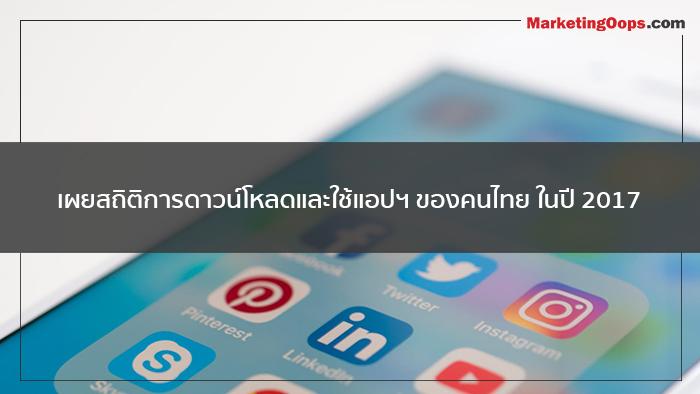 เผยสถิติการดาวน์โหลดและใช้แอปฯ ของคนไทย ในปี 2017