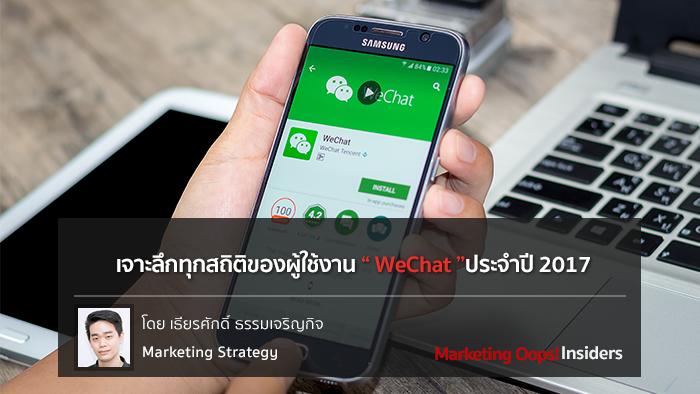 เจาะลึกทุกสถิติของผู้ใช้งาน WeChat ประจำปี 2017