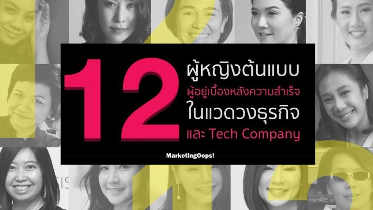 12 ผู้หญิงต้นแบบ ผู้อยู่เบื้องหลังความสำเร็จ ในแวดวงธุรกิจและ Tech Company