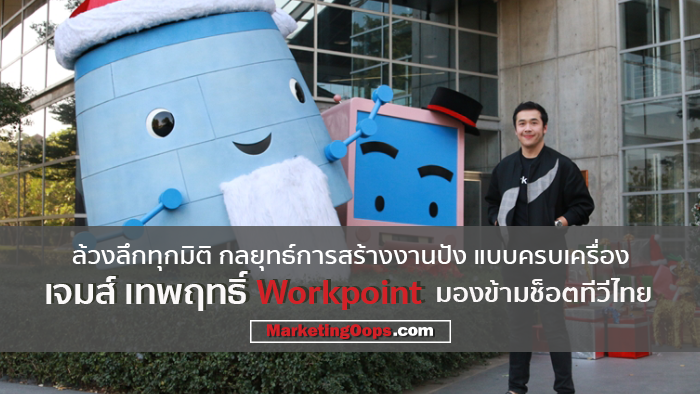 workpoint1