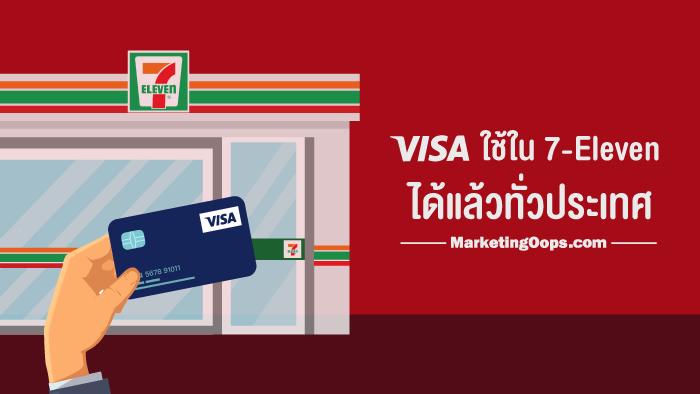 VISA ชี้ใช้จ่ายใน 7-Eleven ด้วยบัตรเครดิตได้ 100% แล้วทั่วประเทศ