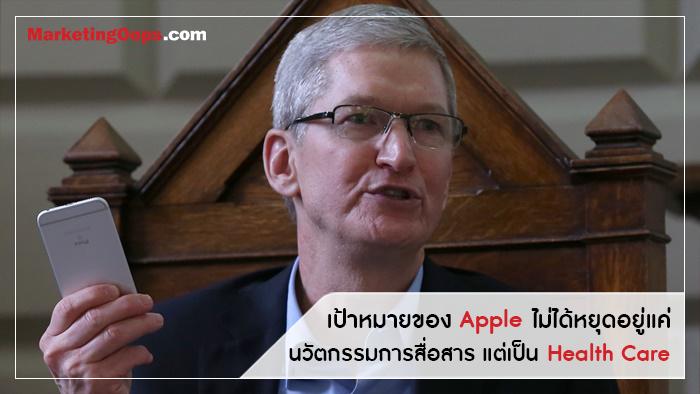 CEO บอกเอง! เป้าหมายของ Apple ไม่ได้หยุดอยู่แค่นวัตกรรมการสื่อสาร แต่เป็น Health Care