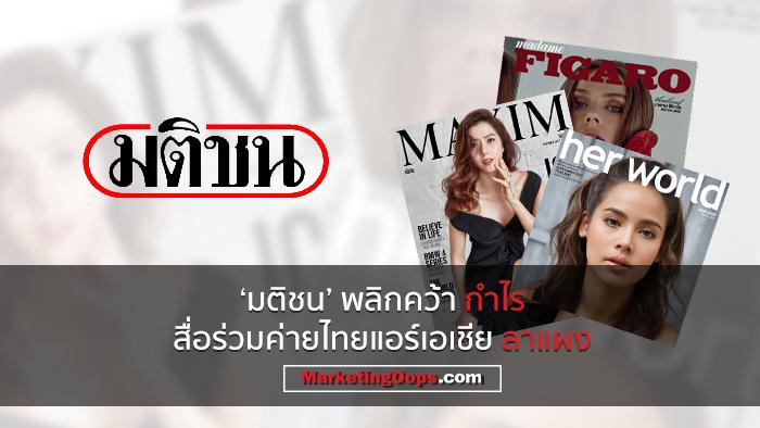 มติชนพลิกมีกำไรในศึกสื่อ Digital Disruption ส่วนสื่อนิตยสารร่วมค่ายไทยแอร์เอเชียลาแผง
