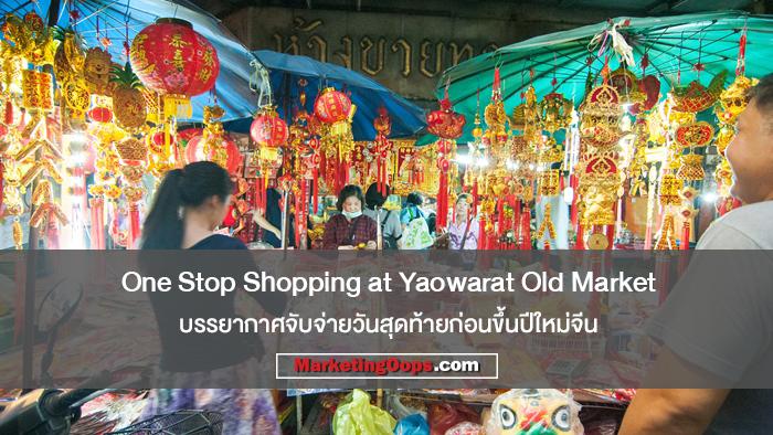 วันจ่ายตรุษจีนกับภาวะเงินสะพัด 5.6 หมื่นล้าน อัพเดท Yaowarat Old Market ในบรรยากาศไชน่าทาวน์เมืองไทยกับ Chinese New Year 2018