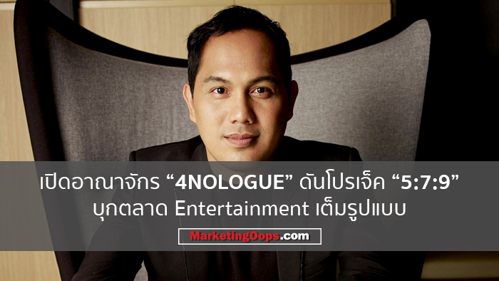"""เปิดอาณาจักร """"4NOLOGUE"""" พลิกวิกฤตขาดทุนกว่า 6 ปี สู่กำไรกว่า 100% พร้อมรุก Entertainment เต็มสูบ"""