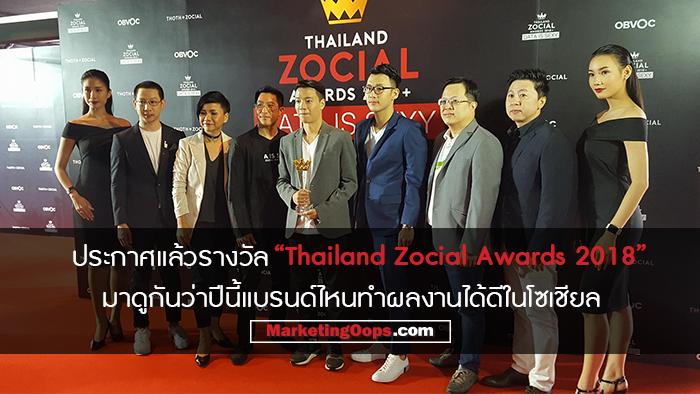 ประกาศแล้วรางวัล Thailand Zocial Awards 2018 มาดูกันว่าปีนี้แบรนด์ไหนทำผลงานได้ดีในโซเชียล