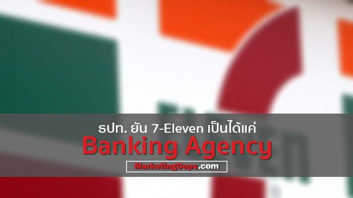 แบงค์ชาติยัน 7-Eleven เป็นแค่ Banking Agent พร้อมปลดล็อคให้ตัวแทนทำธุรกรรมได้มากขึ้น