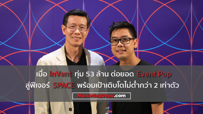 เมื่อ InVent ทุ่ม 53 ล้าน ต่อยอด Event Pop สู่ฟีเจอร์ SPACE พร้อมเป้าเติบโตไม่ต่ำกว่า 2 เท่าตัว