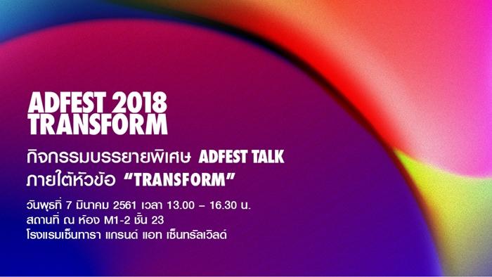 """แอดเฟส 2018 จัดกิจกรรมบรรยายพิเศษ ADFEST TALK ภายใต้หัวข้อ """"TRANSFORM"""""""