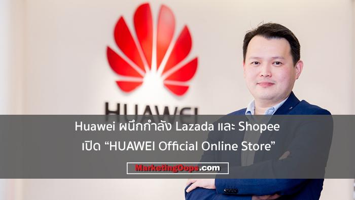 Huawei มาครบทั้ง online-offline เล่นเกม omni-channel เพิ่มช่องอีคอมเมิร์ชจับมือยักษ์ใหญ่ Lazada และ Shopee ให้ช็อปที่ไหน เมื่อไหร่ ก็ได้