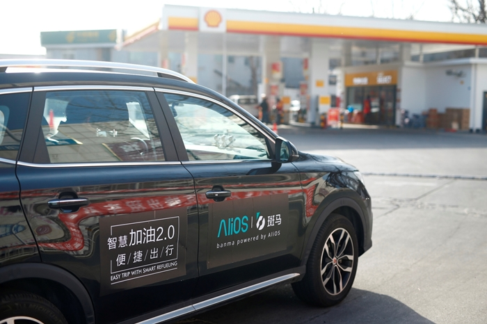 Alibaba Shell Banma Smart Gas Station